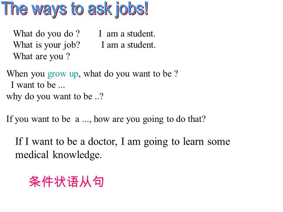 The ways to ask jobs! 条件状语从句