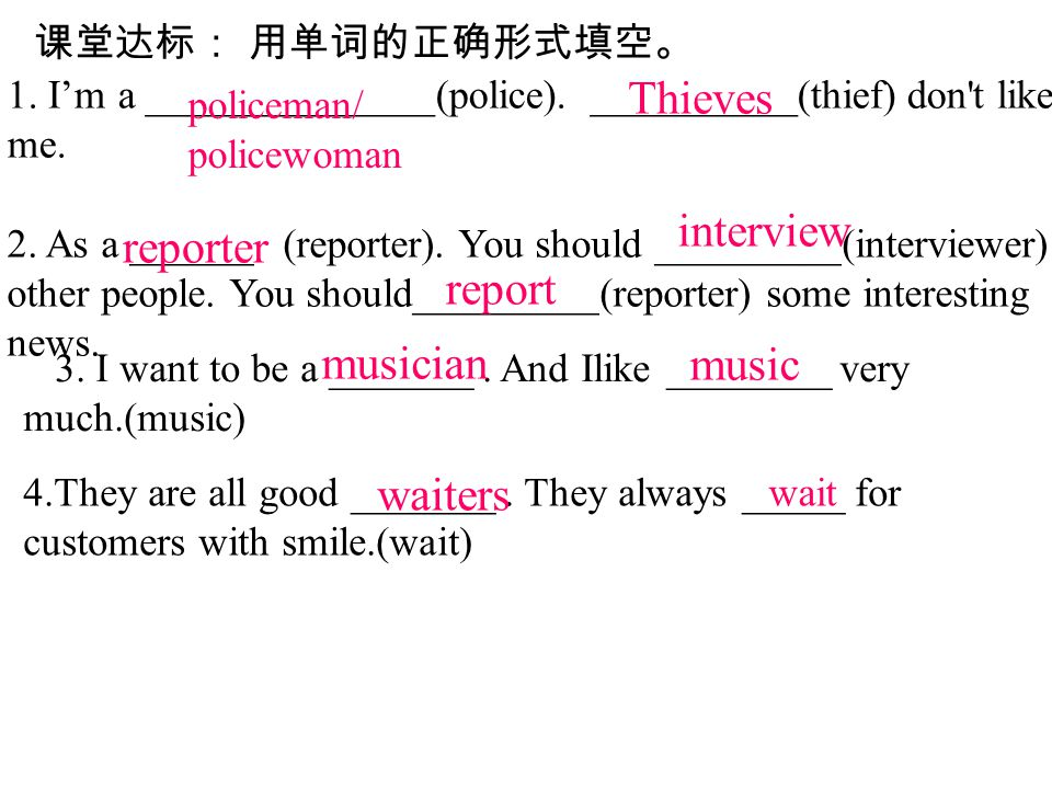 Thieves interview reporter report musician music waiters