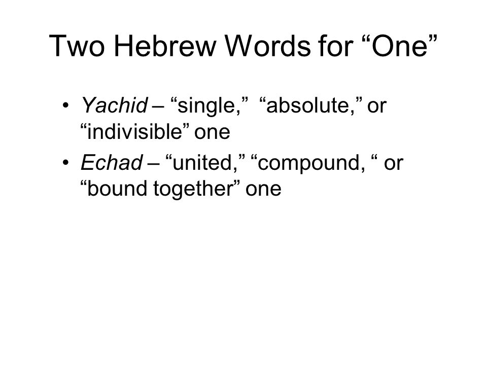 Two Hebrew Words for One