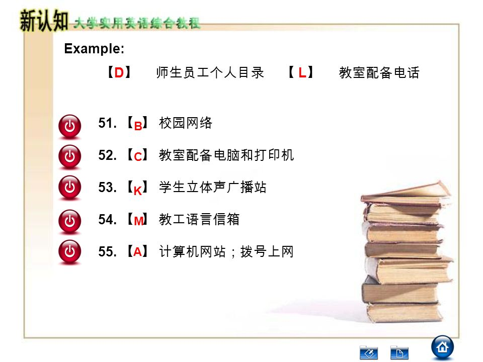 【D】 师生员工个人目录 【 L】 教室配备电话