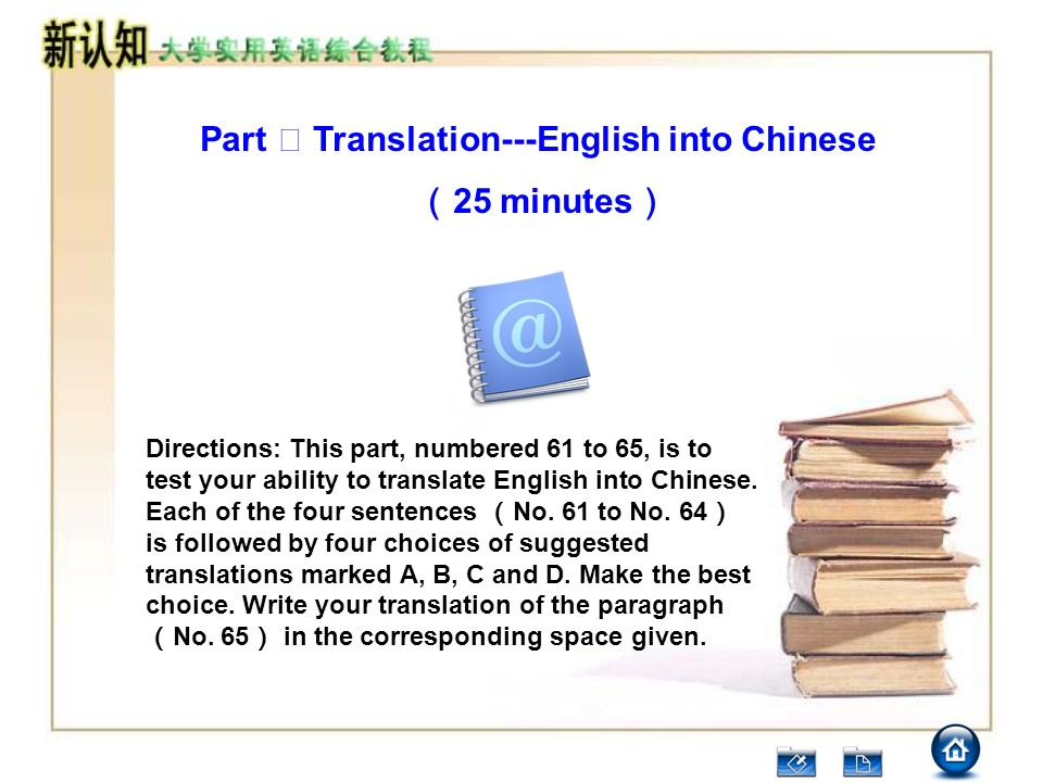 Part Ⅳ Translation---English into Chinese