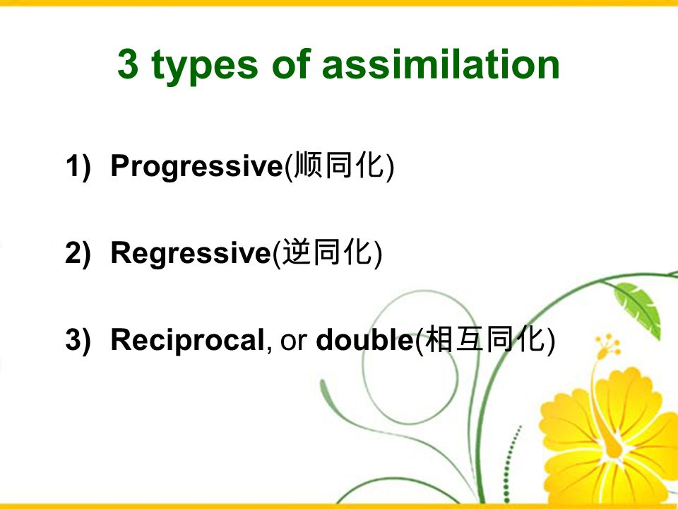 3 types of assimilation Progressive(顺同化) Regressive(逆同化)