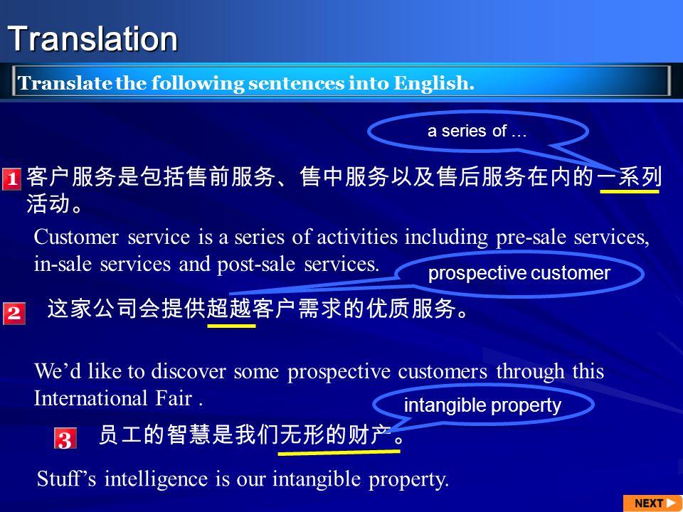 Translation 1 客户服务是包括售前服务、售中服务以及售后服务在内的一系列活动。