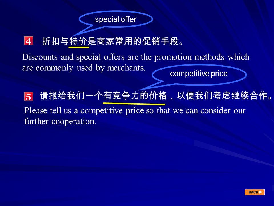 请报给我们一个有竞争力的价格,以便我们考虑继续合作。