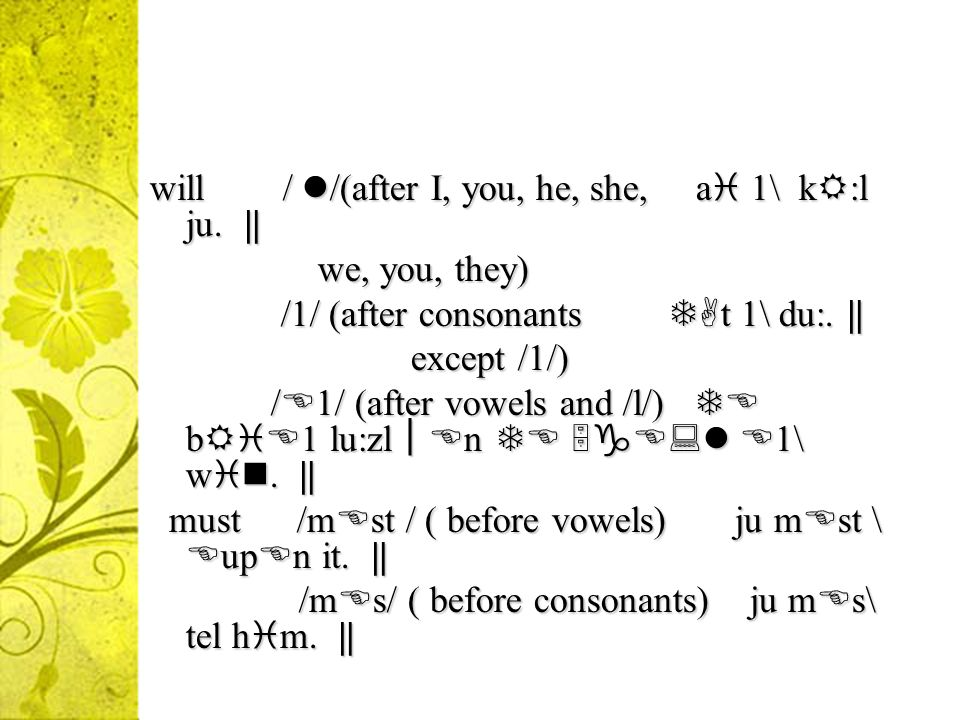 will / /(after I, you, he, she, a 1\ k:l ju. ‖
