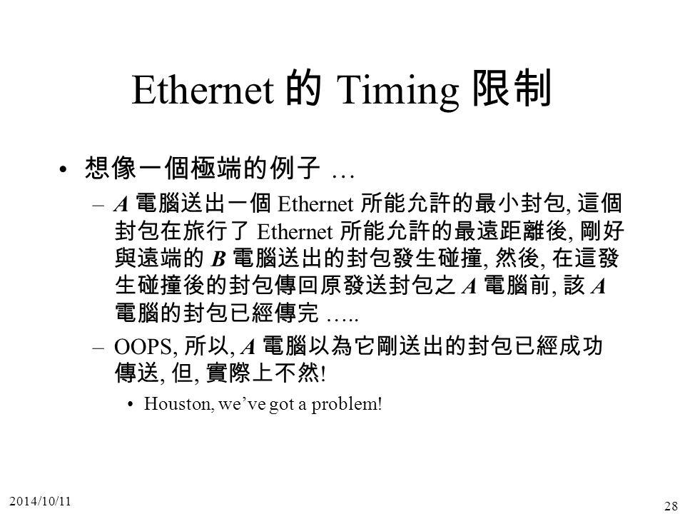 Ethernet 的 Timing 限制 想像一個極端的例子 …