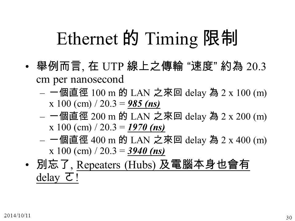 Ethernet 的 Timing 限制 舉例而言, 在 UTP 線上之傳輸 速度 約為 20.3 cm per nanosecond