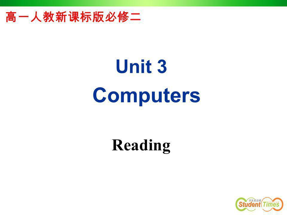 高一人教新课标版必修二 Unit 3 Computers Reading