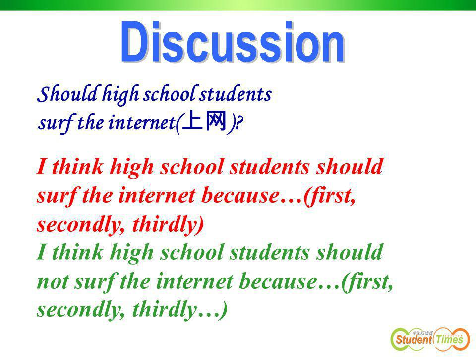 Discussion Should high school students. surf the internet(上网) I think high school students should.