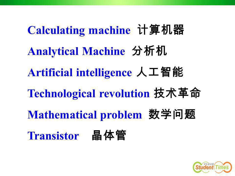 Calculating machine 计算机器