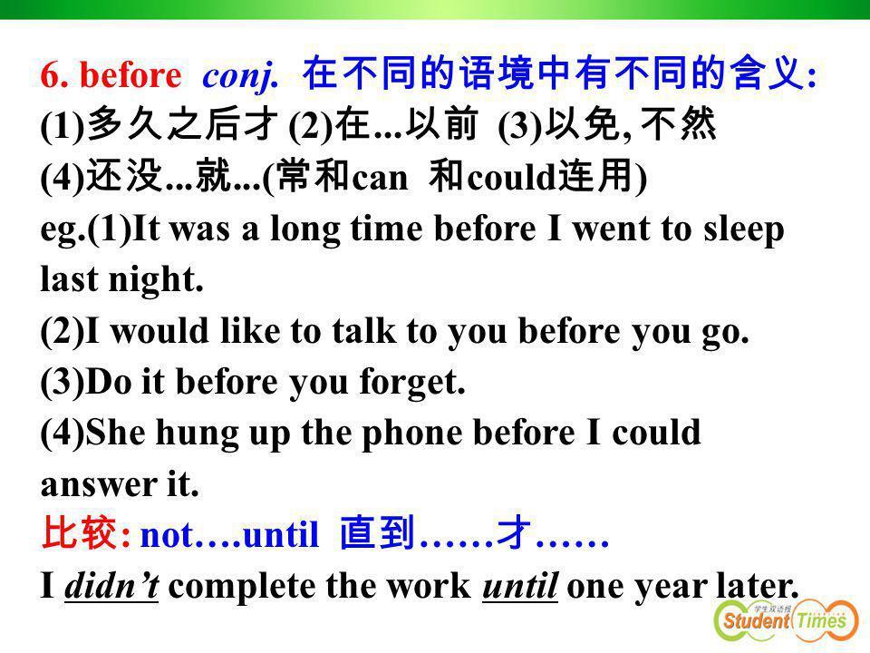 6. before conj. 在不同的语境中有不同的含义: