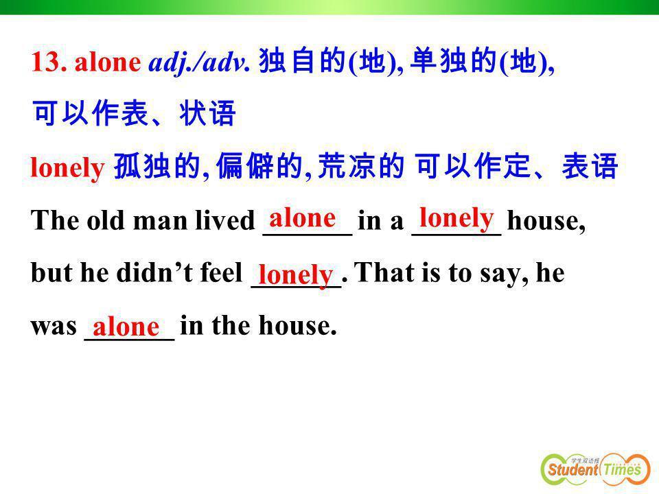 13. alone adj./adv. 独自的(地), 单独的(地),