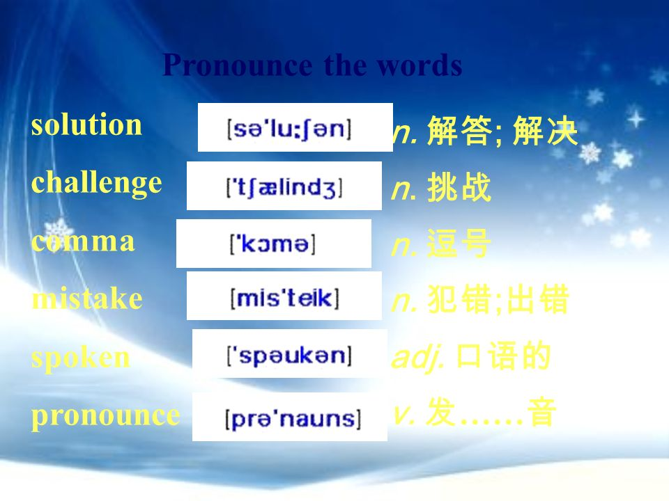 Pronounce the words solution. challenge. comma. mistake. spoken. pronounce. n. 解答; 解决. n. 挑战.