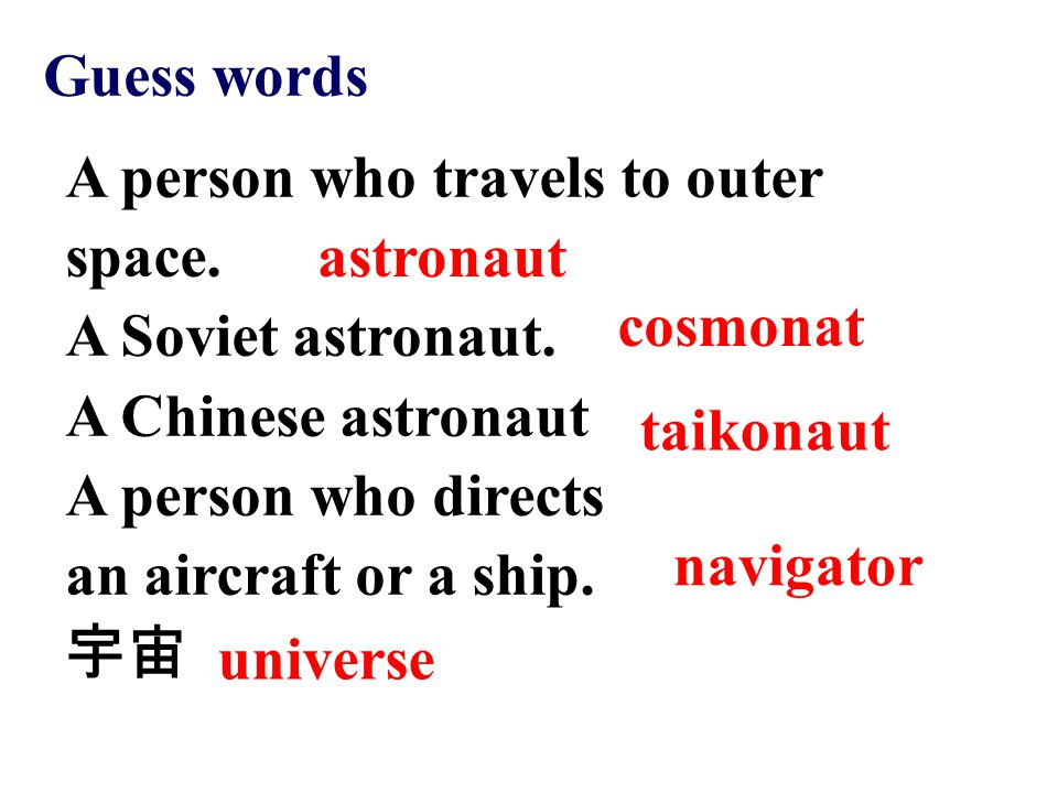 Guess words A person who travels to outer. space. A Soviet astronaut. A Chinese astronaut. A person who directs.