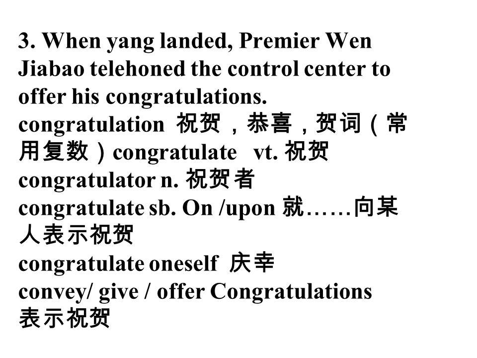 3. When yang landed, Premier Wen
