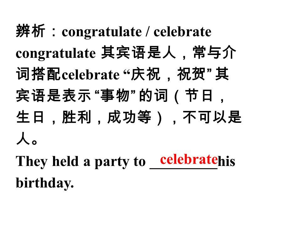 辨析:congratulate / celebrate
