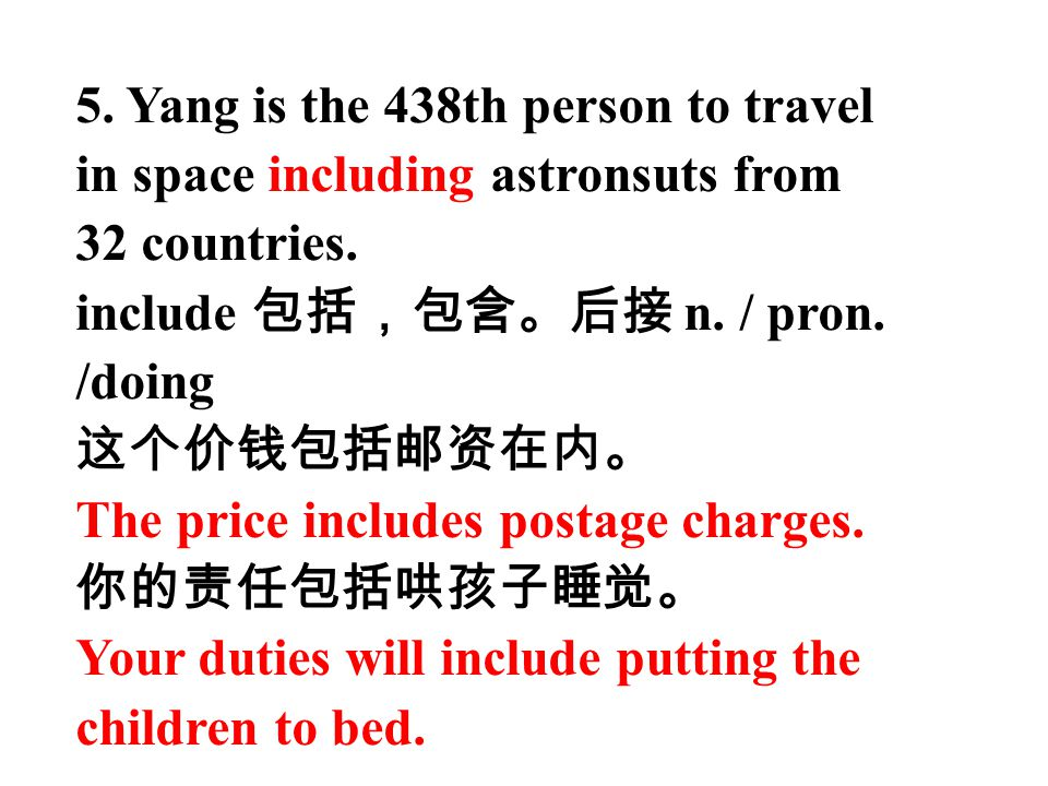 5. Yang is the 438th person to travel