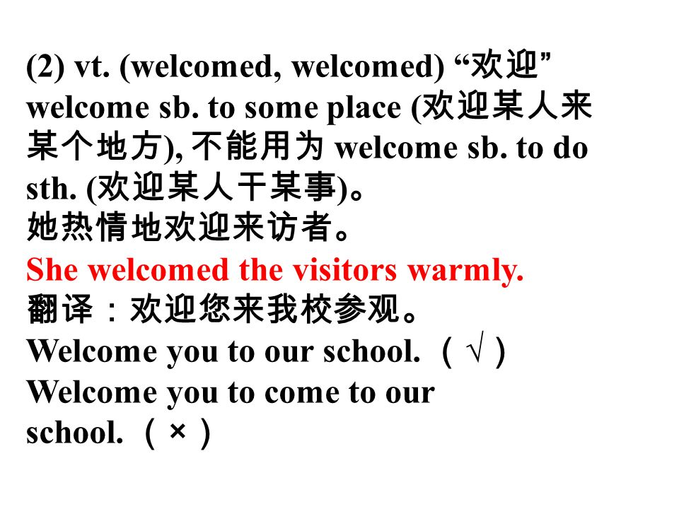 (2) vt. (welcomed, welcomed) 欢迎