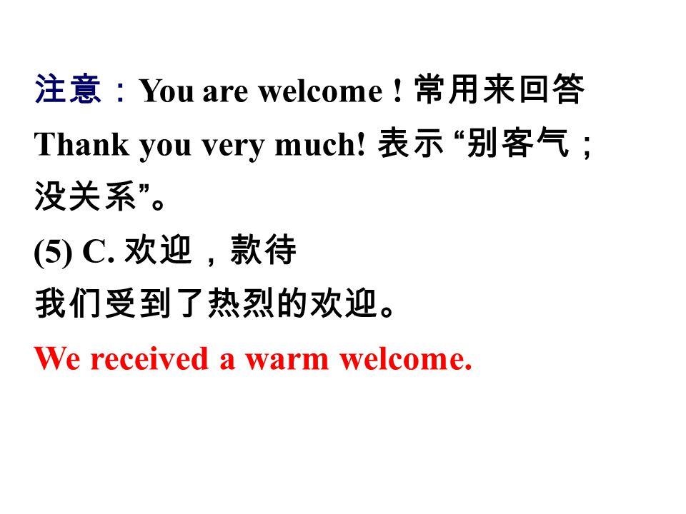 注意:You are welcome ! 常用来回答