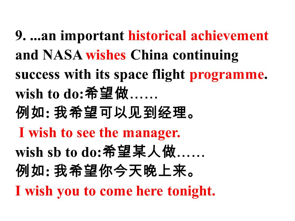 9. ...an important historical achievement and NASA wishes China continuing success with its space flight programme.