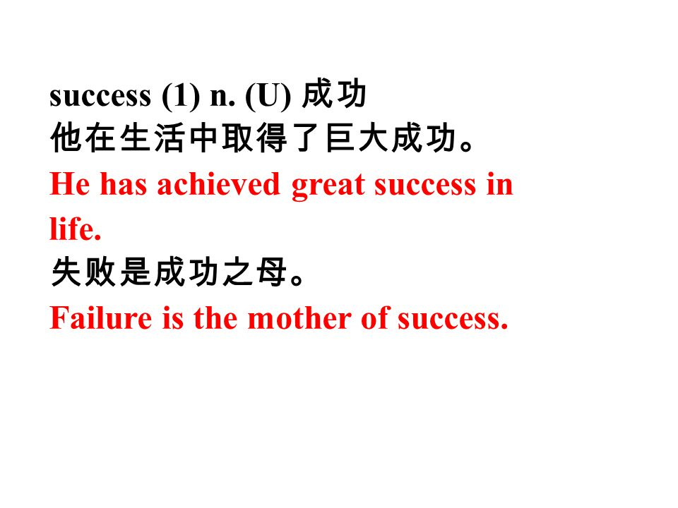 success (1) n. (U) 成功 他在生活中取得了巨大成功。 He has achieved great success in.