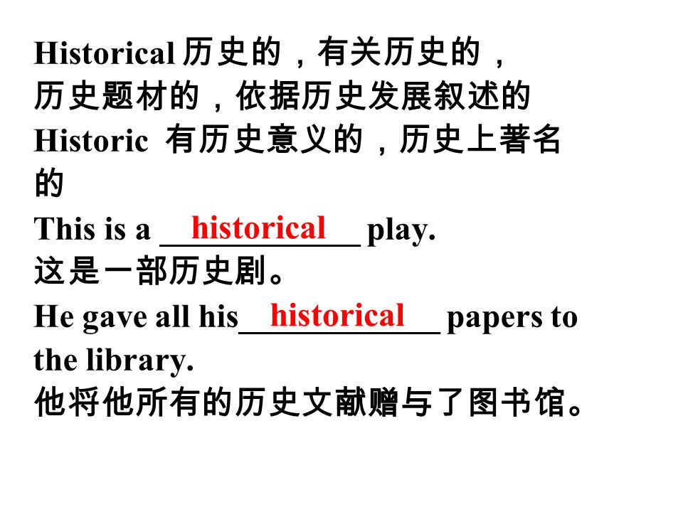 historical historical Historical 历史的,有关历史的, 历史题材的,依据历史发展叙述的
