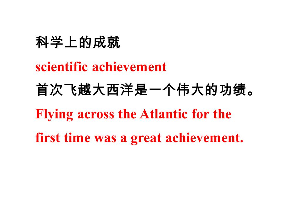 科学上的成就 scientific achievement.