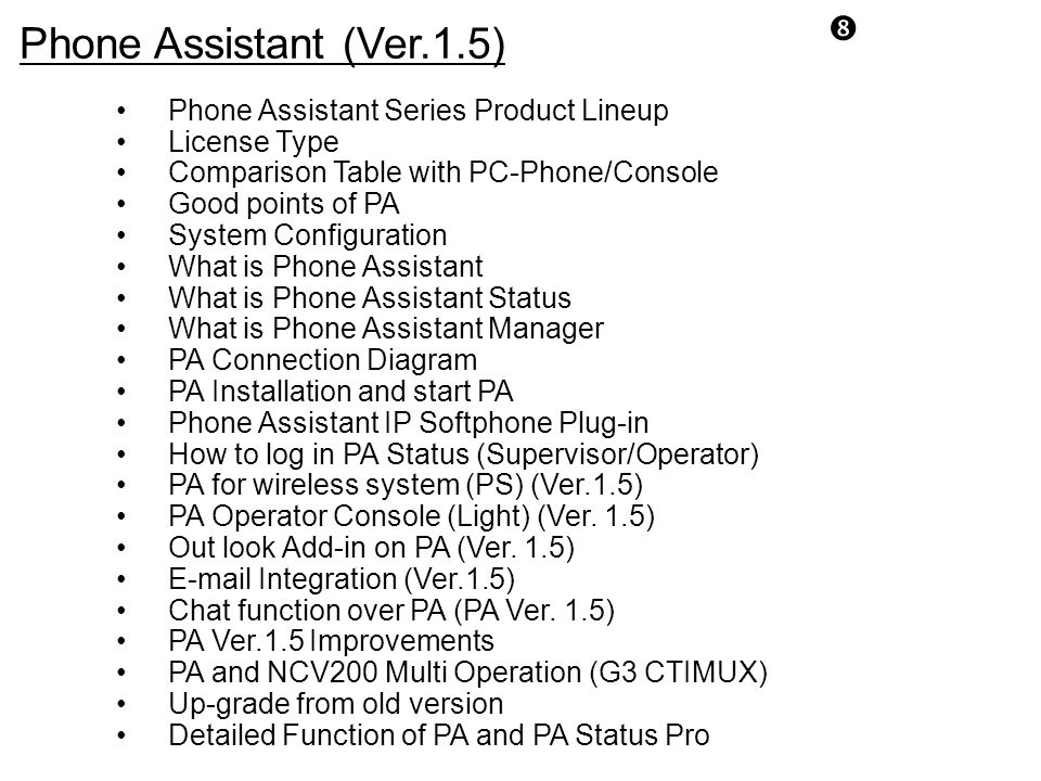 Phone Assistant (Ver.1.5) Phone Assistant Series Product Lineup