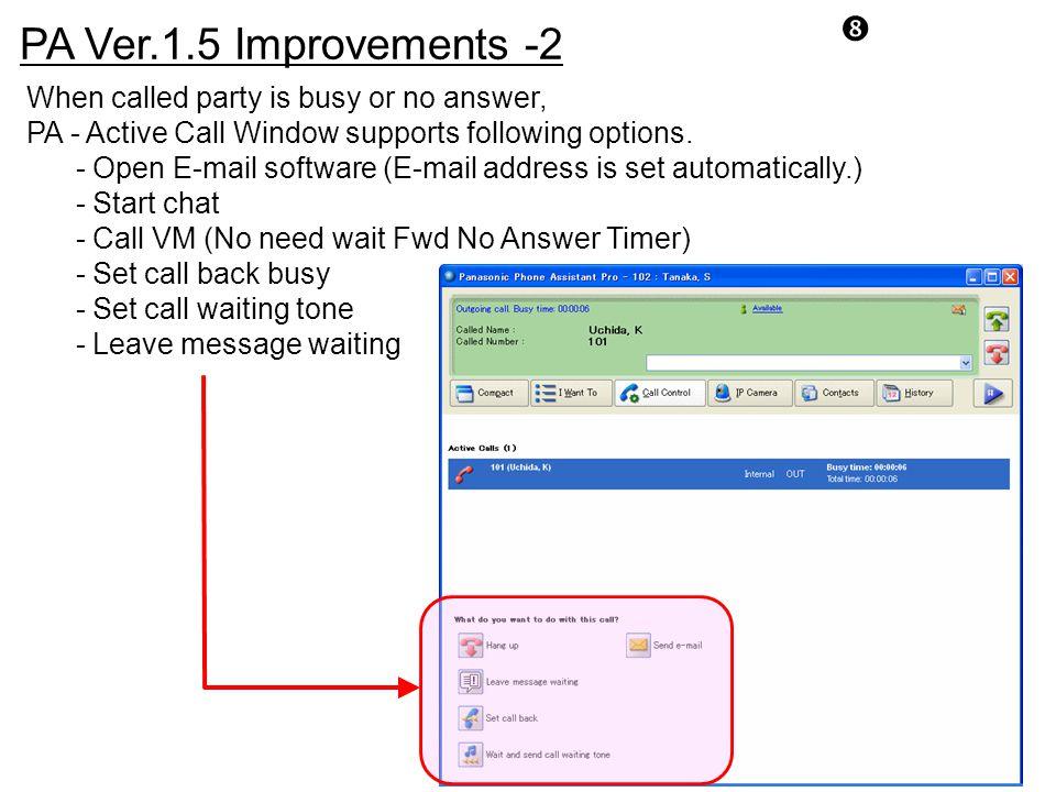 PA Ver.1.5 Improvements -2.