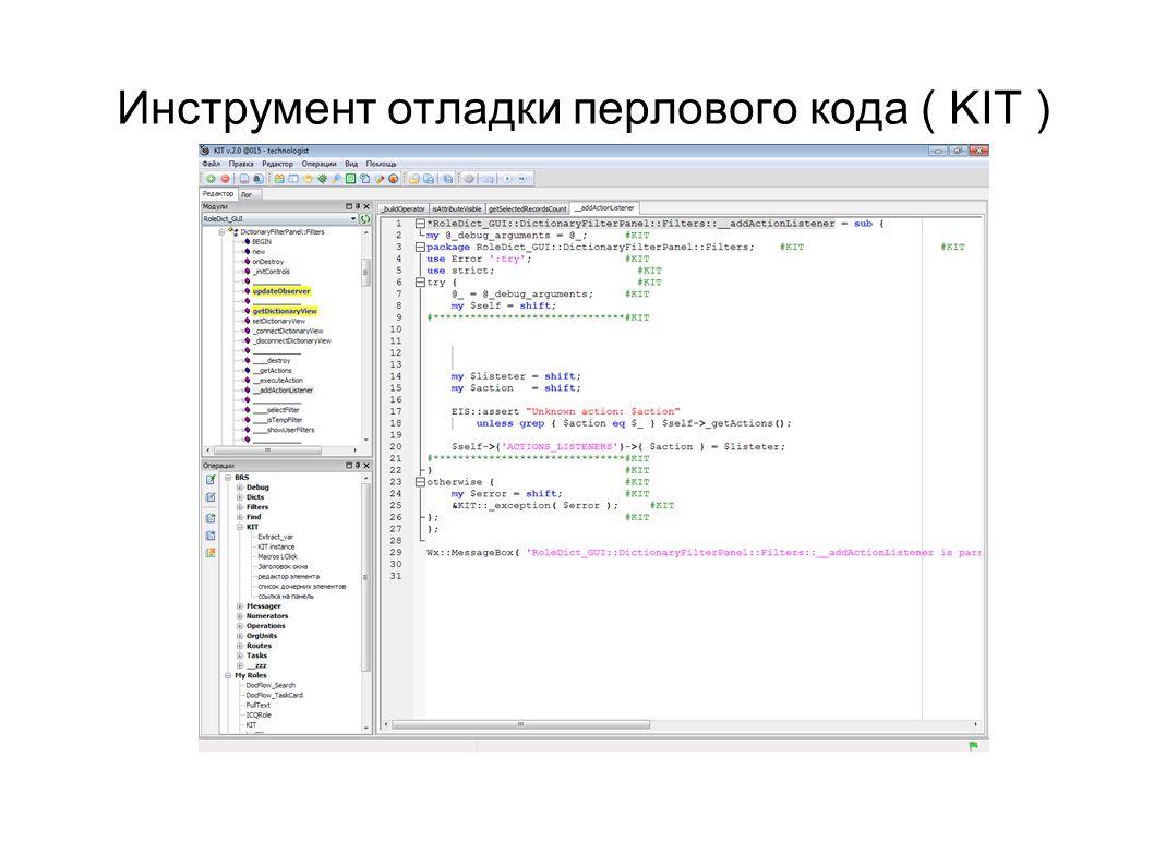 Инструмент отладки перлового кода ( KIT )