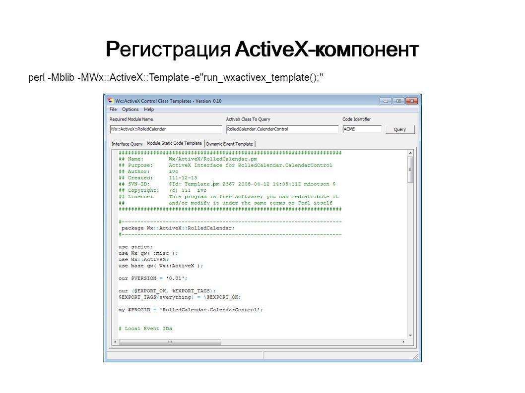 Регистрация ActiveX-компонент