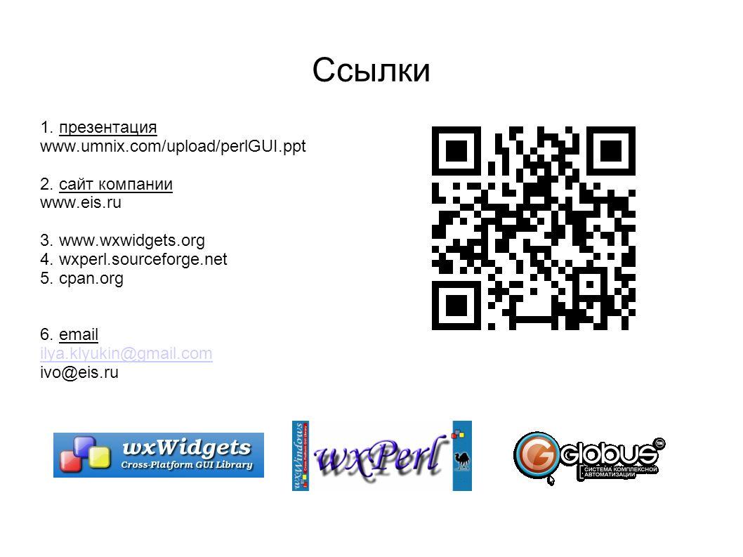Ссылки 1. презентация www.umnix.com/upload/perlGUI.ppt