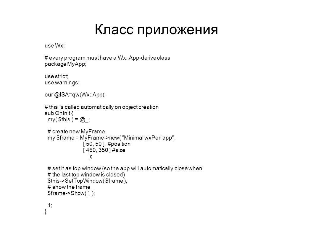 Класс приложения use Wx;