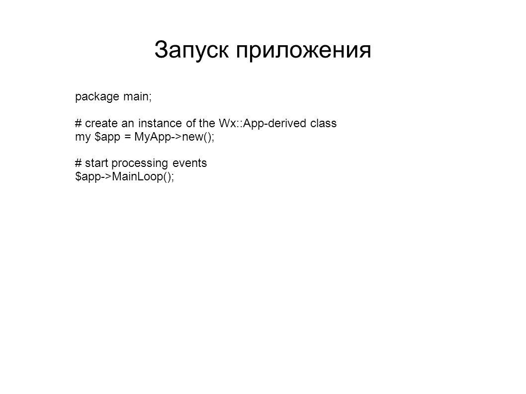 Запуск приложения package main;