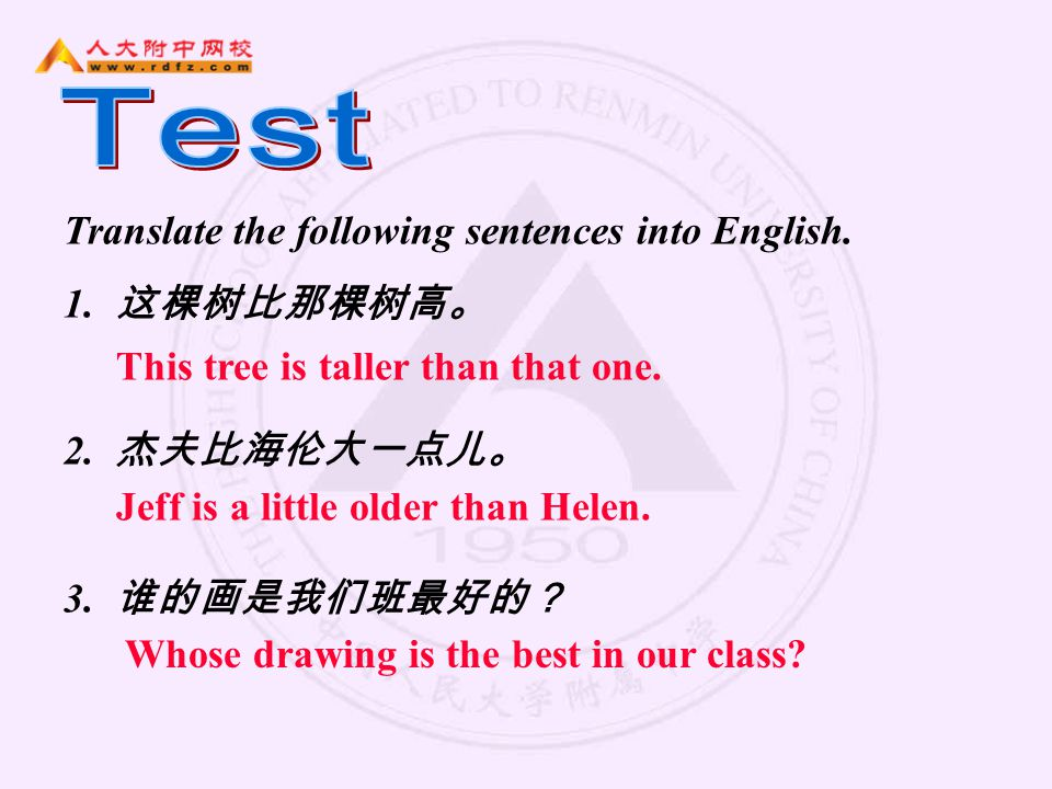 Test Translate the following sentences into English. 这棵树比那棵树高。