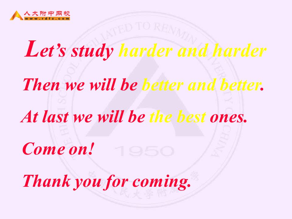 Let's study harder and harder