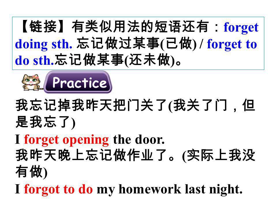 【链接】有类似用法的短语还有:forget doing sth. 忘记做过某事(已做) / forget to do sth