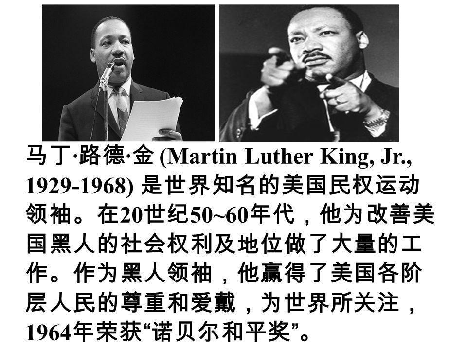 马丁·路德·金 (Martin Luther King, Jr