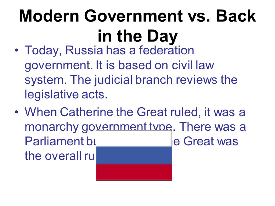 Modern Government vs. Back in the Day