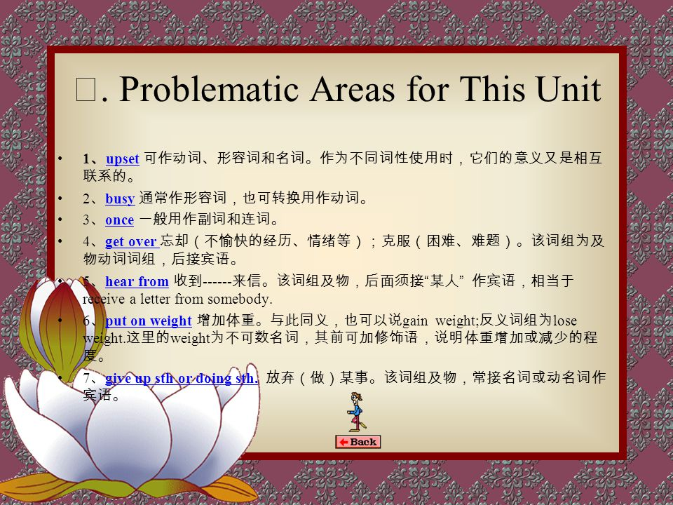Ⅲ. Problematic Areas for This Unit