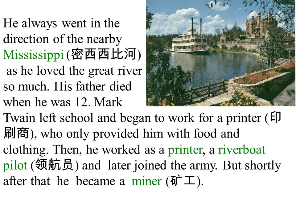 He always went in the direction of the nearby. Mississippi (密西西比河) as he loved the great river. so much. His father died.