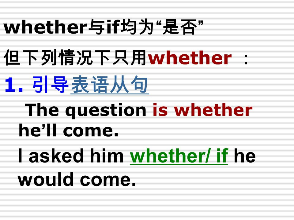 1. 引导表语从句 The question is whether he'll come.