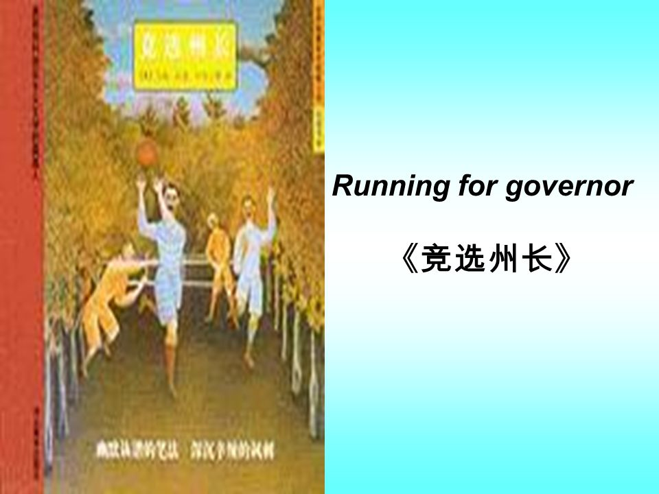 Running for governor 《竞选州长》