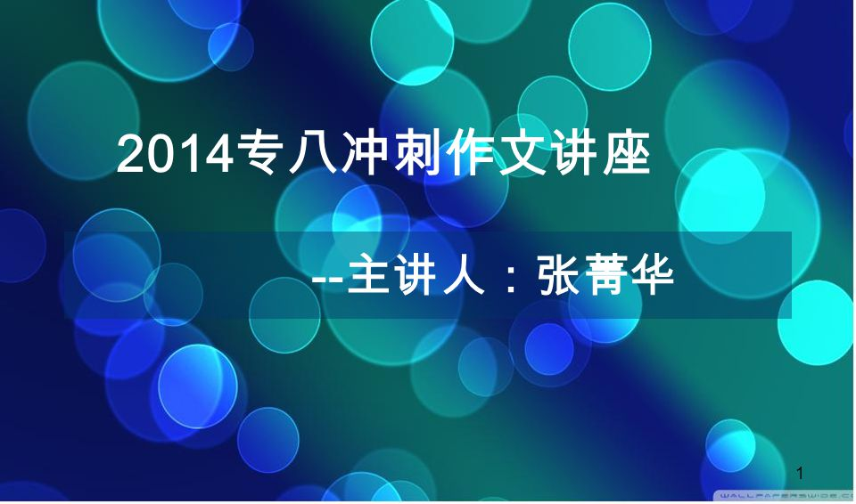 2014专八冲刺作文讲座 --主讲人:张菁华