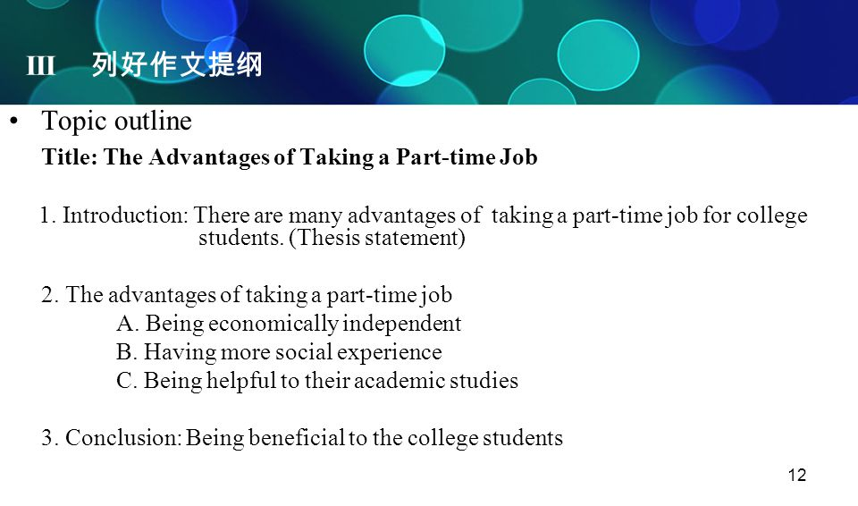 Title: The Advantages of Taking a Part-time Job
