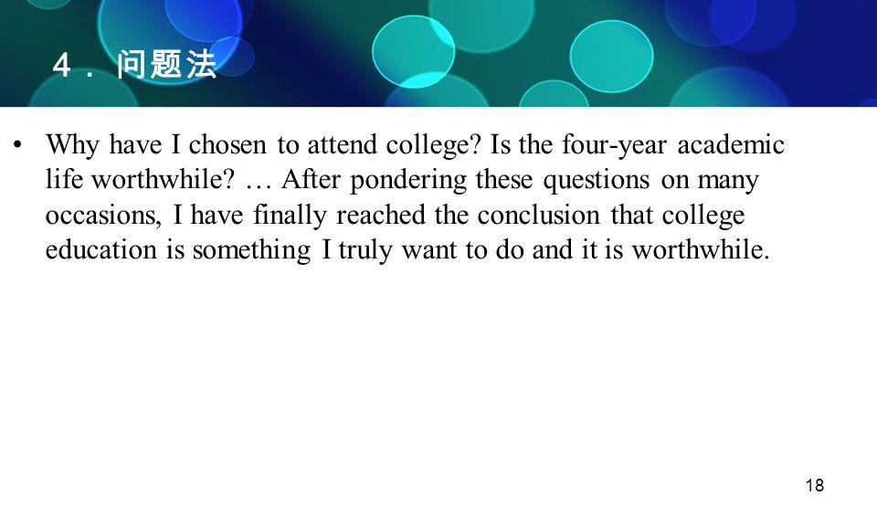4. 问题法