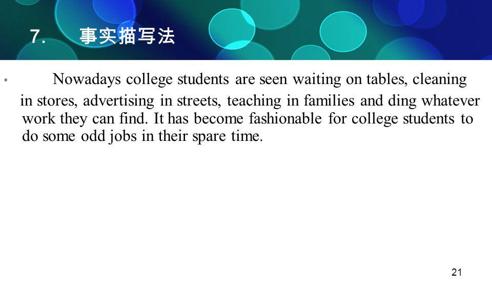 7. 事实描写法 Nowadays college students are seen waiting on tables, cleaning.