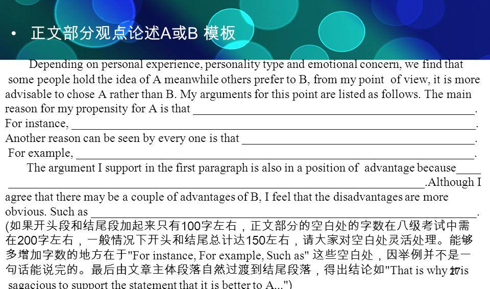 正文部分观点论述A或B 模板 Depending on personal experience, personality type and emotional concern, we find that.