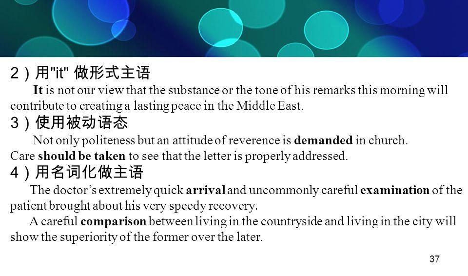 2)用 it 做形式主语 3)使用被动语态 4)用名词化做主语