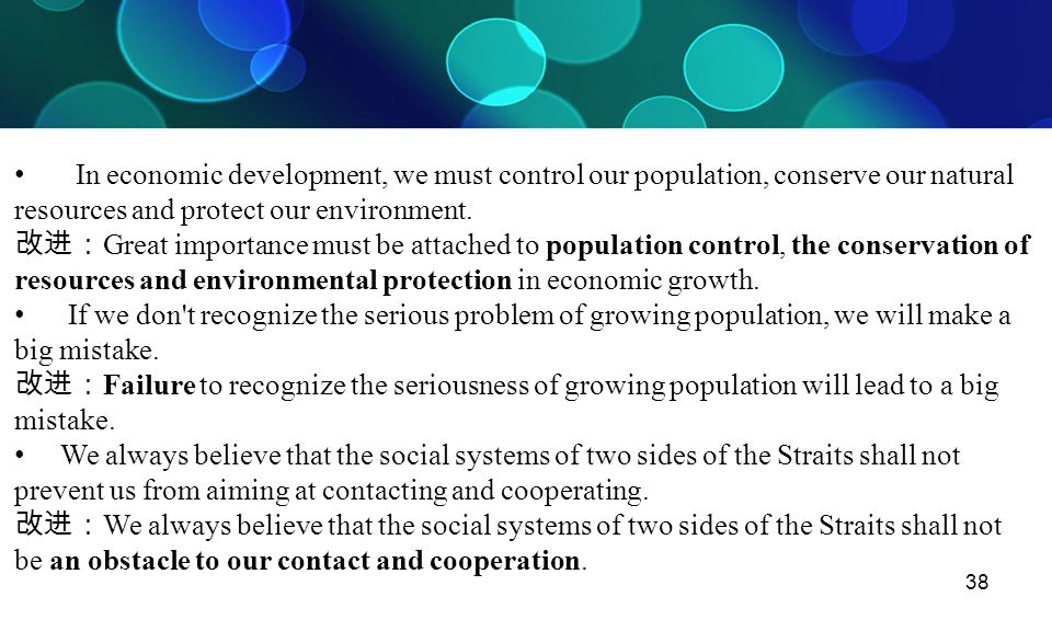 In economic development, we must control our population, conserve our natural resources and protect our environment.